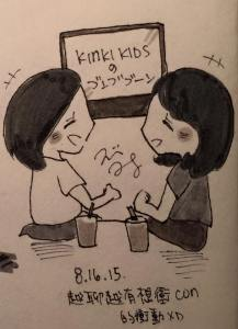 kinki fan meeting2